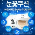 W.LAB Snow CC Cushion 雪花清涼氣墊 SPF50/PA+++15g