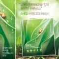 Nature Republic Snail Solution Hydragel Mask 蝸牛修護啫喱面膜